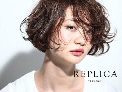 レプリカ(REPLICA +brucke)の写真