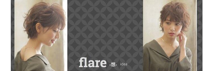 フレア・イデア(flare-想-)のサロンヘッダー