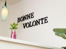 ボンヌ ヴォロンテ(BONNE VOLONTE)
