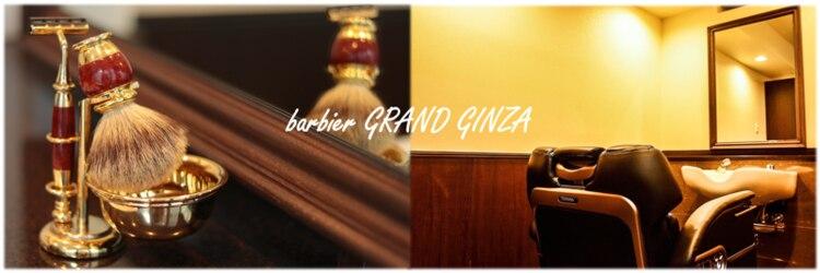 バルビエ グラン 銀座(barbier GRAND)のサロンヘッダー
