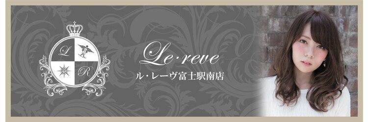 ルレーヴ 富士駅南店(Le reve)のサロンヘッダー