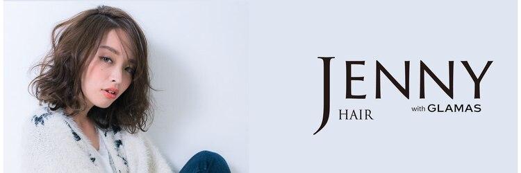 ヘアジェニー(hair Jenny)のサロンヘッダー