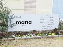 マナヘアー(mana hair)の雰囲気(大きな白色の看板が目印《mana hair》)