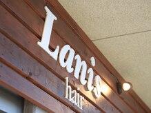 """ラニス ヘア(Lanis hair)の雰囲気(お客様の""""なりたい""""を叶えるお手伝いを致します◎)"""