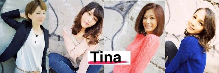 ティナ(Tina)のサロンヘッダー