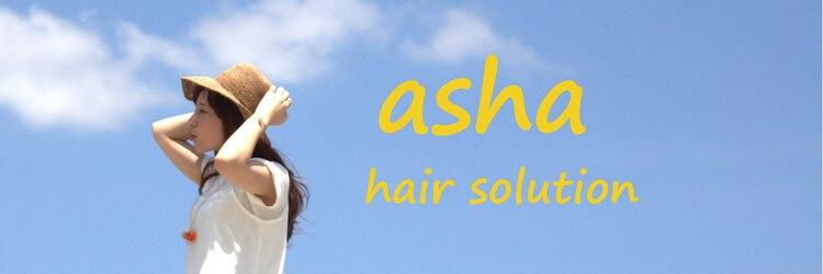 アシャ ヘアー ソリューション 神戸店(asha hair solution)のサロンヘッダー