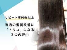 髪質改善特化サロン☆当店の髪質改善に「トリコ」になる3つの理由