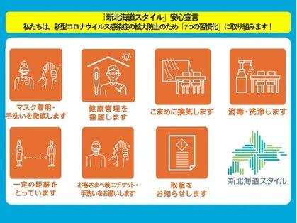 イズ 札幌店(is)の写真