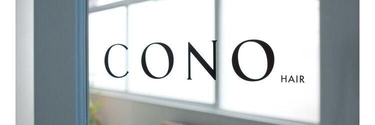 コノヘアー(CONO HAIR)のサロンヘッダー