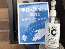 【新型コロナウイルス対策】ご来店されたお客様にリラックスしてお過ごしいただけるように...