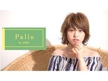 最高の技術とおもてなしの心で大人の女性を魅了☆口コミも高評価! 【新宿】 Palio by collet