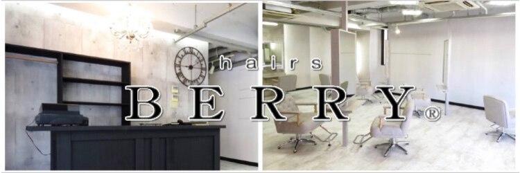 ヘアーズ ベリー 塚口店(hairs BERRY)のサロンヘッダー