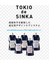 最上級の薬剤を使用した進化型デジタルパーマと縮毛矯正【TOKIO de SHINKA】
