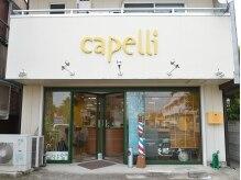 西八王子駅にある美容室capelli