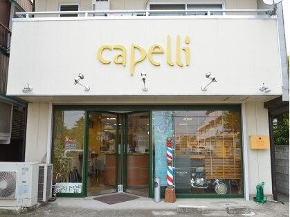 美容室カペリ(capelli)