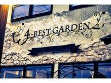 フォーレストガーデン(4-rest garden)