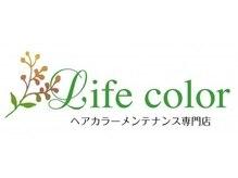 ライフカラー(Life color)