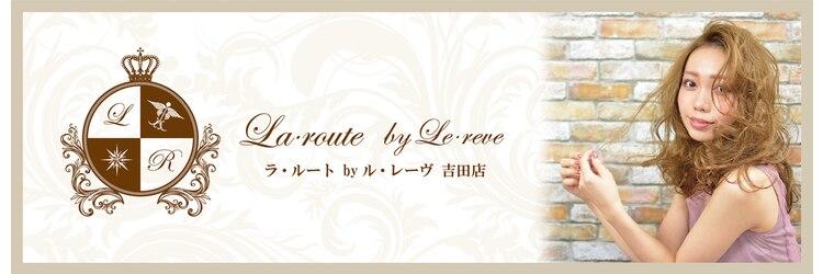 ラルートバイルレーヴ 吉田店(La route by Le reve)のサロンヘッダー