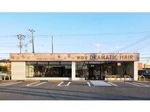 ドラマチックヘア 一本松店(DRAMATIC HAIR)
