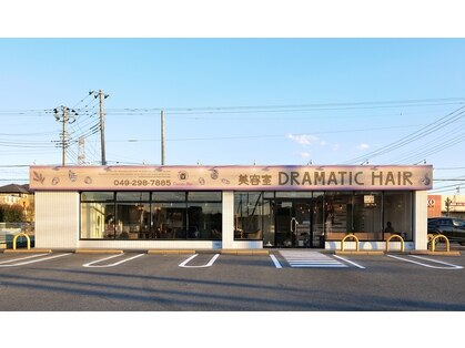 DRAMATIC HAIR 一本松店