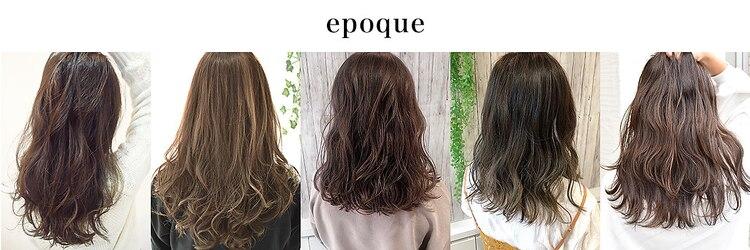 ヘアーエポック(hair epoque)のサロンヘッダー