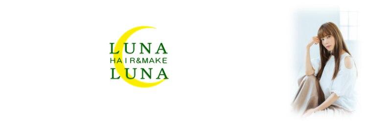 ヘアーアンドメイク ルナルナ 山形南店(HAIR&MAKE LUNALUNA)のサロンヘッダー