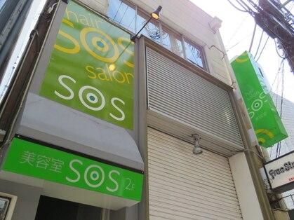 SOS(エスオーエス)の写真
