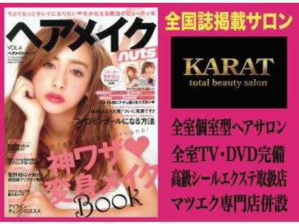 トータルビューティーサロン カラット(total beauty salon KARAT)の写真