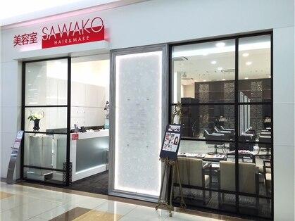 美容室 サワコ ゆめタウン店(SAWAKO)の写真