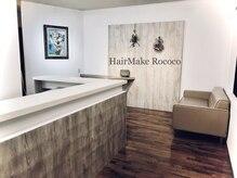 ヘアメイク ロココ(Hair Make Rococo)の雰囲気(シャビーシックなアトリエの様な空間…)