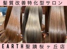 ヘアアンドメイク アース 聖蹟桜ヶ丘店(HAIR&MAKE EARTH)