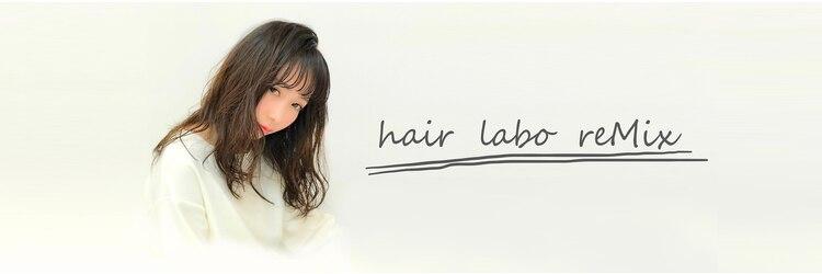ヘア ラボ リミックス(hair labo reMix)のサロンヘッダー