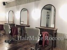 ヘアメイク ロココ(Hair Make Rococo)の雰囲気(落ち着いた空間で寛ぎの時間を…)