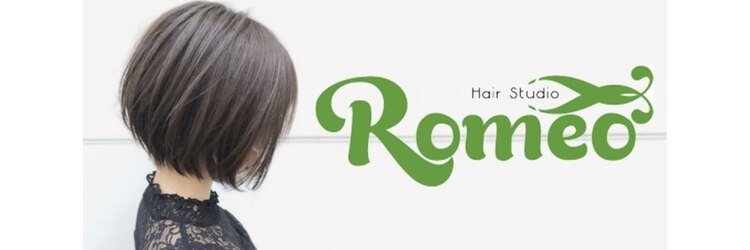 ヘアスタジオ ロメオ(hair studio Romeo)のサロンヘッダー