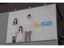 モアクール ファミリー 長岡千秋店の雰囲気(この大きな看板を目印にご来店ください!)