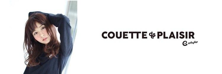 クエット デ プレジール イースタイル(COUETTE des PLAISIR e-style)のサロンヘッダー