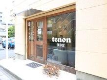 テノン 美容室tenonの雰囲気(東大宮駅東口から徒歩2分☆駐車場も完備!!)