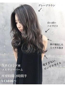 ブローチ(BRooCH)ぱっと見でわかる解説画像☆20代30代に人気のハイライトカラー☆