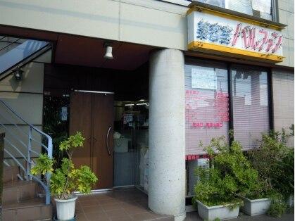 パルファン美容室 松原町店の写真