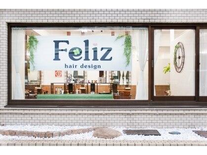 フェリース ヘア デザイン 大森町店(Feliz hair design)の写真