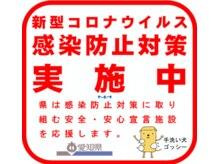 ホットヨガラウンジ ループ 栄NOVA(LooP)の雰囲気(愛知県承認【安全安心宣言施設】です♪ウイルス対策強化中!!)