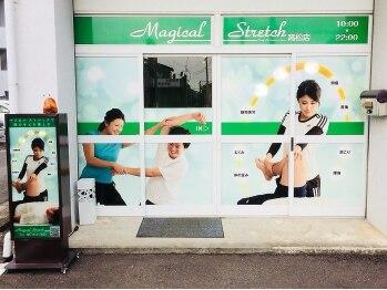 マジカルストレッチ 高松店(Magical Stretch)(香川県高松市)