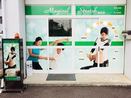 マジカルストレッチ 高松店(Magical Stretch)