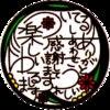 京橋 肩こり専門 優包手整体 愛の花のお店ロゴ