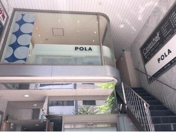 ポーラ ザ ビューティ 神戸三宮店(POLA THE BEAUTY)(兵庫県神戸市中央区)