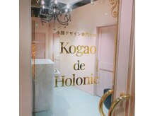 コガオ デ ホロニック(Kogao de Holonic)の雰囲気(小顔専門店♪)
