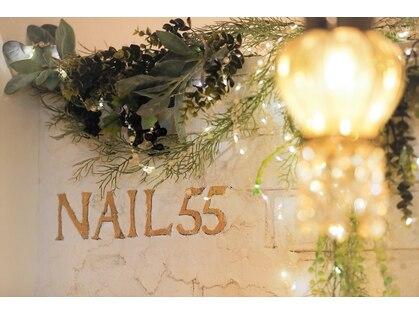ネイルゴーゴー(NAIL55)の写真