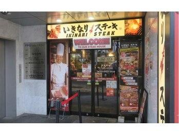 ヴィクトリアセルフエステ 恵比寿店(VICTORIA SELFESTE)/恵比寿店への道順 4