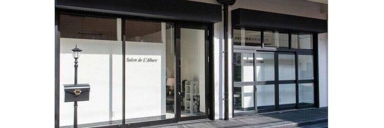 ネイルアンドスクール サロンドラリュール(Nail&School Salon de L'Allure)のサロンヘッダー
