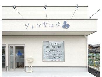 りまな整体院(愛知県西尾市)